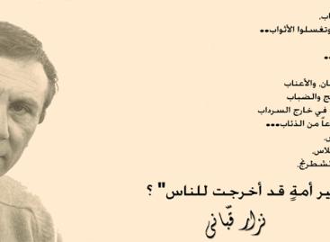 Nizar Tawfiq Qabbani