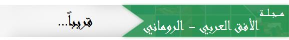 revista orizontul arab banner-ar
